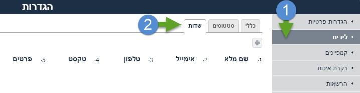 הגדרות_שדות