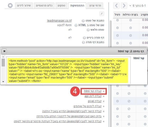 התממשקות_HTML_2
