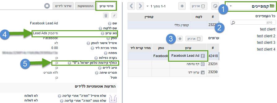 מדריך התממשקות לפייסבוק