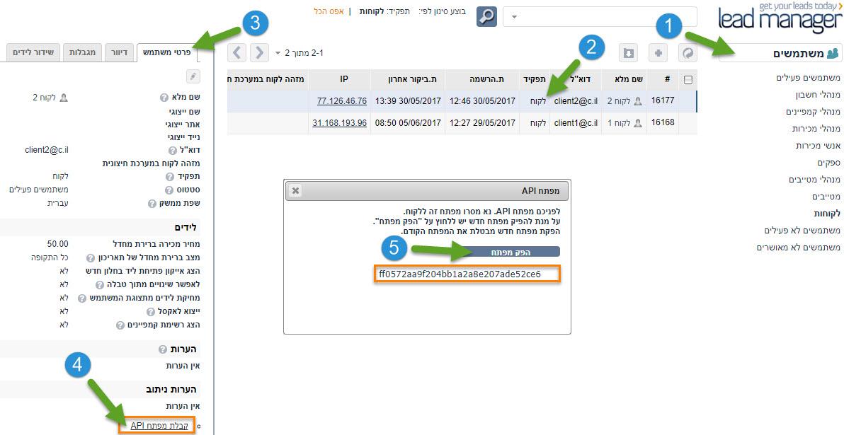 API -2ללקוח משתמשים