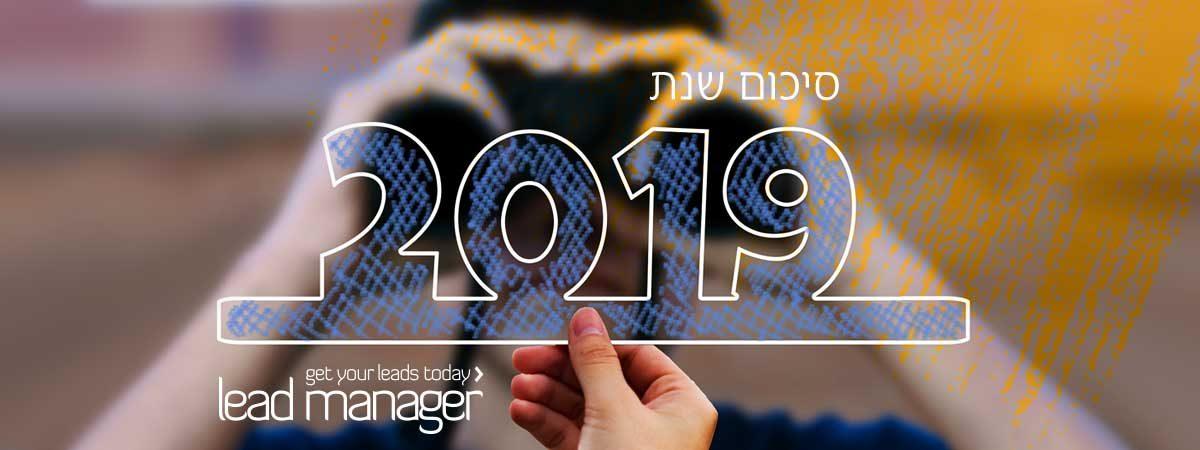 סיכום שנת 2019 בליד מנג'ר - מערכת לניהול לידים