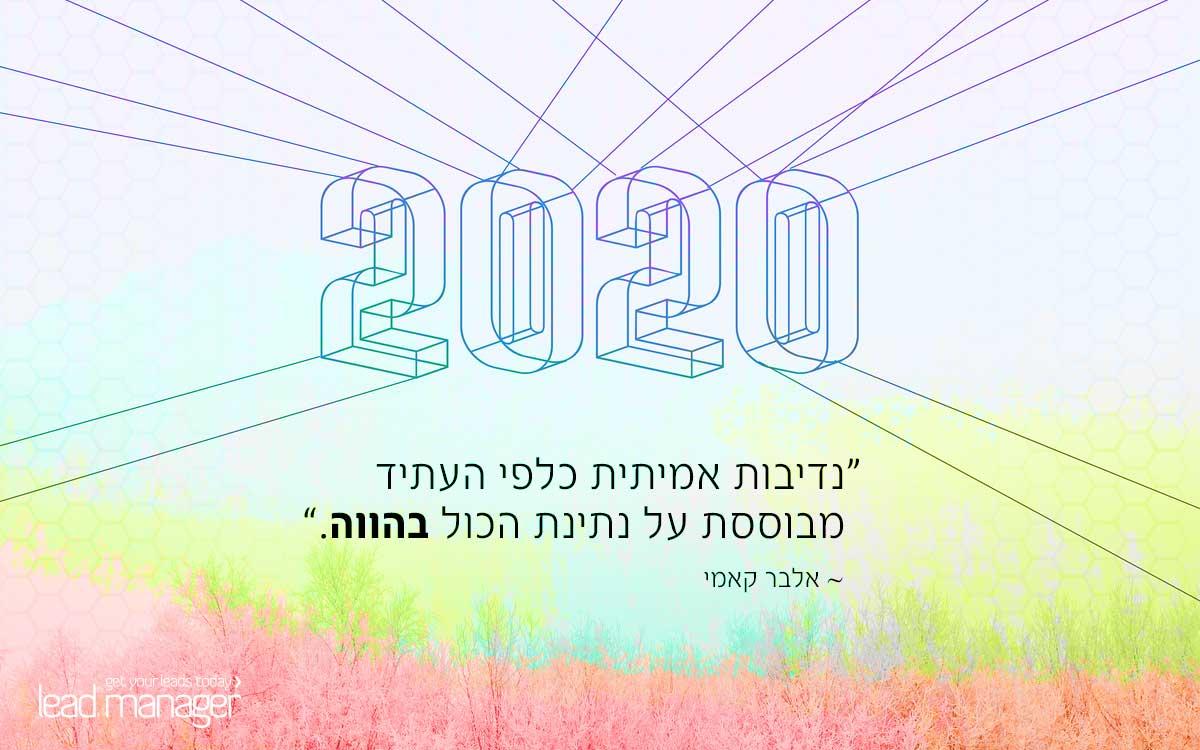 שנת 2020 - מערכת ליד מנג'ר, ניהול לידים