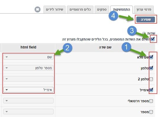 הנחיות להתממשקות - טפסי גוגל ליד פורם
